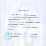 002_Євмінов_свідоцтво